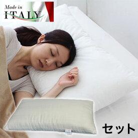 専用カバーセット オルトペディコ枕 50×80 イタリア製 まくらカバー 洗える スエコテックス100認証 ビバルディ グアンシアレ【送料無料】