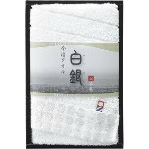 今治製タオル白銀フェイスタオルタオルH-89100(代引不可)【ポイント10倍】