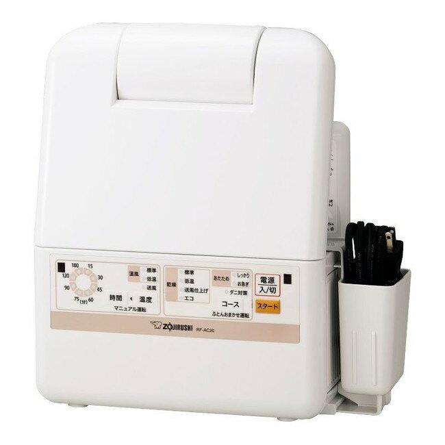 象印 ふとん乾燥機 家電小物 RF-AC20(代引不可)【ポイント10倍】