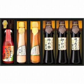 【返品・キャンセル不可】 グルメ醤油バラエティ 飛騨高山ファクトリー 11507076(代引不可)【ポイント10倍】
