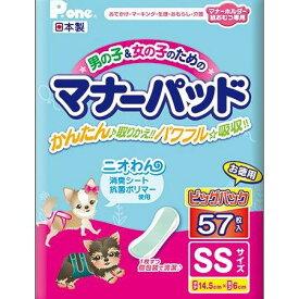 第一衛材 マナーパッド SSサイズ 57ビッグパック【ポイント10倍】