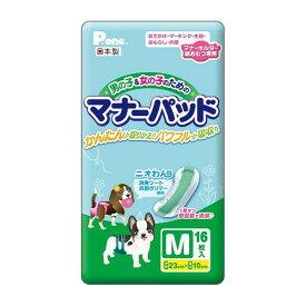 第一衛材 マナーパッド Mサイズ 16【ポイント10倍】