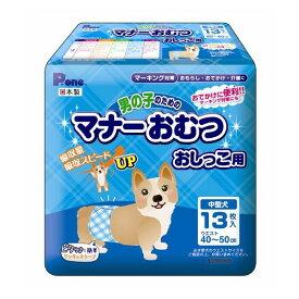 第一衛材 男の子のためのマナーおむつ 中型犬用13枚【ポイント10倍】