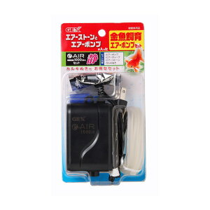 ジェックス 金魚飼育 エアーポンプセット ペット用品 熱帯魚 アクアリウム用品 フィルター ポンプ ポンプ