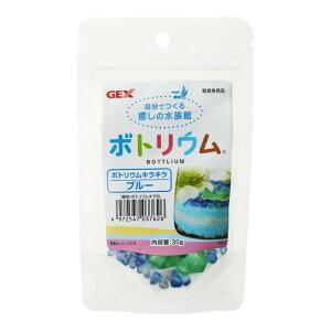 ジェックス ボトリウムキラキラ ブルー 30g ペット用品 熱帯魚 アクアリウム用品 レイアウト用品 砂 ソイル