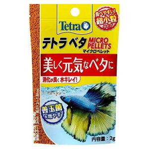 スペクトラムブランズジャパン テトラ ベタ マイクロペレット 2g