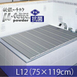 Ag 銀イオン 折りたたみ風呂ふた L12(75×120用) 個装 抗菌(代引不可)
