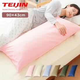 抱き枕 ストレート 日本製 綿100% 90cm テイジン 抱きまくら まくら 枕 専用カバー付き だきまくら クッション 安眠【ポイント10倍】【送料無料】