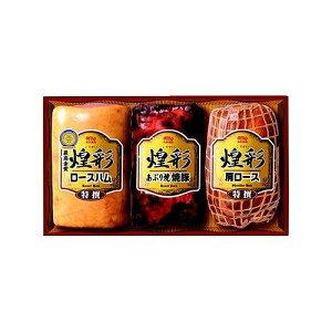 丸大食品 お中元 煌彩シリーズ 3点セット KK-503 焼き豚 ハム ロース 食べ物 贈り物 ご挨拶 ギフト プレゼント 人気(代引不可)【送料無料】