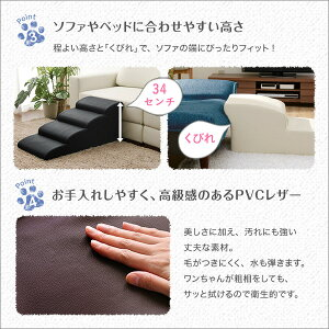 日本製ドッグステップPVCレザー、犬用階段2段タイプ【lonis-レーニス-】ピンク【代引不可】【ポイント10倍】