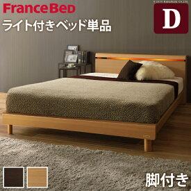 フランスベッド ダブル フレーム ライト・棚付きベッド 〔クレイグ〕 レッグタイプ ダブル ベッドフレームのみ(代引不可)【ポイント10倍】