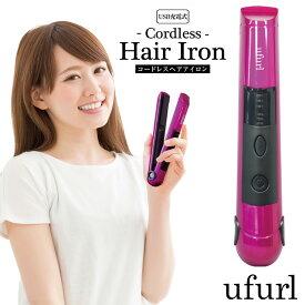 ufurl ウルーフ ストレートアイロン ピンク コードレスヘアアイロン へアアイロン ストレート ミニ USB充電式 コードレス コテ【送料無料】
