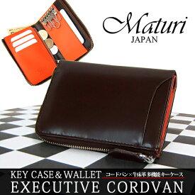 025ad6c4a313 マトゥーリ Maturi コードバン キーケース メンズ MR-131-BR ブラウン【ポイント10