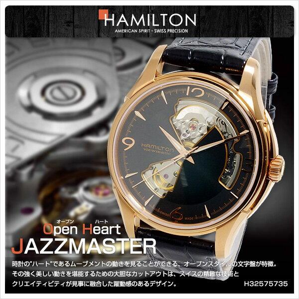 ハミルトン ジャズマスター オープンハート 自動巻き 腕時計 H32575735【楽ギフ_包装】【送料無料】【ポイント10倍】