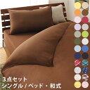 布団カバー 3点セット 和タイプ ベッドタイプ シングル ロング 掛け布団 敷き布団 枕 20色×3サイズから選べる!やわ…