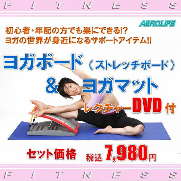 ヨガボード ストレッチボード & ヨガマット DVD付き エアロライフ ヨガマット MR(代引き不可)【送料無料】【ポイント10倍】