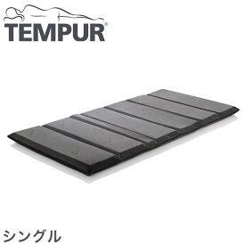 TEMPUR テンピュール フトンデラックス マットレス シングル 布団【送料無料】【正規品5年保証】