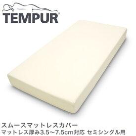 テンピュール スムースマットレスカバー マットレス厚み3.5〜7.5cm対応 セミシングル用 tempur【正規品】【ポイント10倍】