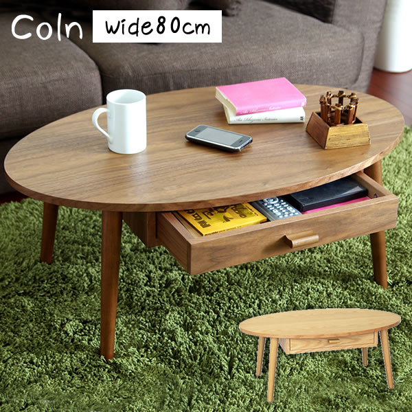 センターテーブル ウォールナット 木製 引き出し収納付きテーブル coln 〔コルン〕 ウォールナット【送料無料】【ポイント10倍】