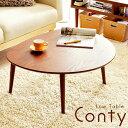 テーブル センターテーブル リビングテーブル ちゃぶ台 ローテーブル コーヒーテーブル 木製 丸型 conty〔コンティー〕【送料無料】【ポイント10倍】