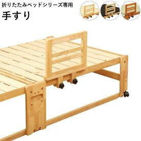 手すり 木製 布団脱落防止 ナチュラル ブラウン 畳ベッド スノコベッド【送料無料】