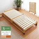 中居木工 日本製 折りたたみ すのこ ベッド ひのき ロータイプ シングル 木製 ヒノキ 檜 スノコ 天然木 コンパクト 省…