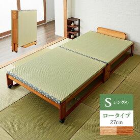 中居木工 日本製 折りたたみ 畳 ベッド ひのき ロータイプ シングル 和風 木製 ヒノキ 檜 スノコ 天然木 コンパクト 省スペース キャスター付き【送料無料】