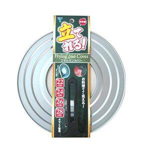 竹原製缶 フッ素スタンドフライパンカバー ガラス窓 幅22~28cm対応 SC-58