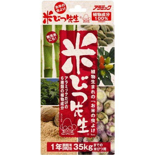 アラミック 米びつ先生(1年用) 35kg対応 日本製 お米の虫よけ KS-48N【ポイント10倍】