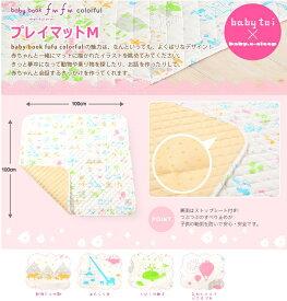 baby.e-sleep×babytoi babybookfufucolorful プレイマット(M)(代引き不可)
