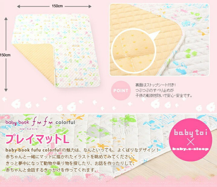 baby.e-sleep×babytoi babybookfufucolorful プレイマット(L)【送料無料】(代引き不可)【ポイント10倍】