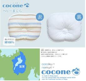 cocone ベビーまくら(代引き不可)【送料無料】