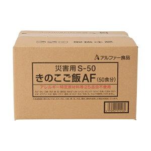 アルファ食品 保存食 安心米 災害用(炊き出しタイプ)きのこご飯 50食分×2セット 保存期間5年(日本製) (代引き不可)【送料無料】