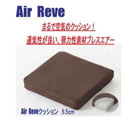 【Air Reve】エアーレーヴ クッション<5.5cm> ブラウン /10点入り(代引き不可)【ポイント10倍】