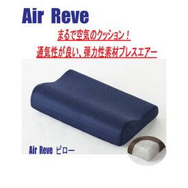 【Air Reve】エアーレーヴ ピロー ネイビー /10点入り(代引き不可)【ポイント10倍】
