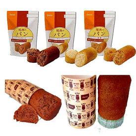 【Onisi】尾西 保存パン ・チョコレート味・プレーン味・黒糖味 各30袋セット 保存期間3年 (日本製) (代引き不可)【ポイント10倍】