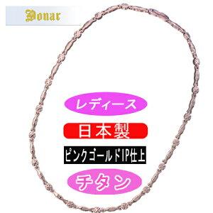 【DONAR】ドナー ゲルマニウム・チタン [レディース用] ネックレス DN-014N-6 日本製 /1点入り(代引き不可)【ポイント10倍】