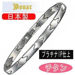 【DONAR】ドナー ゲルマニウム・チタン [男女兼用] ブレスレット DN-005B-1 日本製 /10点入り(代引き不可)【ポイント10倍】