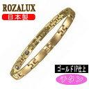 【LOZALUX】ロザルクス ゲルマニウム・チタン [男女兼用] ブレスレットLL-501B-2 日本製 /1点入り(代引き不可)【ポイ…