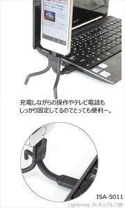 Lightningフレキシブル三脚ISA-5011 iPhone5/5S/5C対応 /40点入り(ブラック20個/ホワイト20個)アソート(代引き不可)【送料無料】