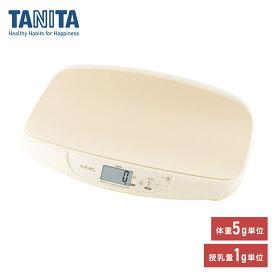 タニタ 授乳量機能付ベビースケール nometa BB105IV 体重計 赤ちゃん用【送料無料】