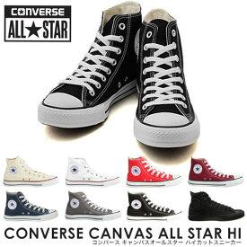 コンバース CONVERSE キャンバス オールスター ハイカット CANVAS ALL STAR HI スニーカー シューズ【送料無料】【ポイント10倍】
