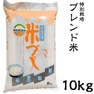 米 日本米 令和元年度産 山形県産 つや姫 40% & 福井県産 ミルキークイーン 30% 茨城県産 こしひかり 30% ブレンド米 10kg ご注文をいただいてから精米します。【精米無料】【特別栽培米】【
