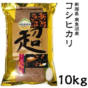 米 日本米 特Aランク 令和2年度産 新潟県 南魚沼産 コシヒカリ 超米(とびきりまい) 10kg ご注文をいただいてから精米します。【精米無料】【特別栽培米】【こしひかり】【新米】(代引き