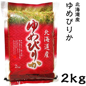 米 日本米 特Aランク 令和2年度産 北海道産 ゆめぴりか 2kg ご注文をいただいてから精米します。【精米無料】【特別栽培米】【北海道米】【新米】(代引き不可)