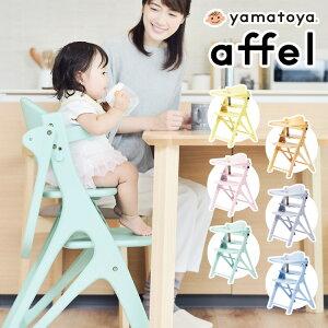 yamatoya 大和屋 AFFLE CHAIR アッフルチェア 子供椅子 パステルカラー 高さ調節可 テーブル&ガード付き 木製ハイチェア(代引不可)【送料無料】