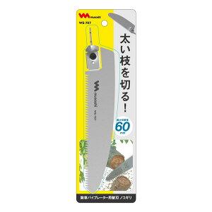 ムサシ 除草バイブレーター ノコギリ (WE-700)・充電式 除草バイブレーター(WE-750)専用替刃(代引不可)【送料無料】