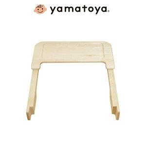 大和屋 Yamatoya ベビーハイチェア マッチーズ専用テーブル おしゃれ かわいい 赤ちゃん 子供 孫(代引不可)