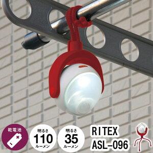 ムサシ LED ライト 防災 ライテックス RITEX ASL-096 センサーライト どこでも 簡単 取り付け 自由に曲がる 三脚 マグネット(代引不可)【送料無料】