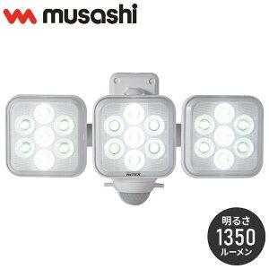LED センサーライト 防犯 RITEX ライテックス LED-320 ムサシ 乾電池式 5W×3灯 フリーアーム式 1350ルーメン どこでも設置 明るさ切替え(代引不可)【送料無料】